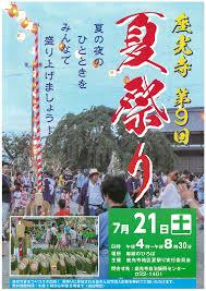 第9回 座光寺 夏祭りが開催されます 長野県南信州歴史とくだものの里
