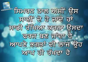 whatsapp status in punjabi gurbani