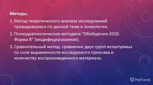 Презентация на тему КУРСОВАЯ РАБОТА ПО ДИСЦИПЛИНЕ ОБЩАЯ  4 Методы 1