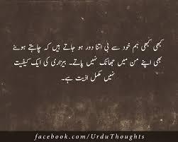 10 Urdu Quotes Images About Zindagi Success And People Urdu