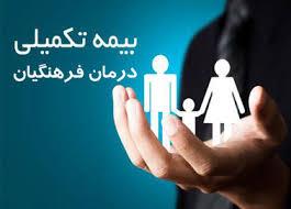 نارضایتی فرهنگیان از وضعیت بیمههای تکمیلی/ آموزش و پرورش با بیمههای مناسبی قرارداد ببندد