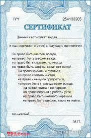 диплом Страница ru Бесплатно скачать фотошаблоны  Бланк шуточного сертификата Лучшему шефу в мире