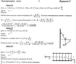 Электромагнитное поле Физика Каталог файлов Все для МГСУ  Электромагнитное поле Вариант 8