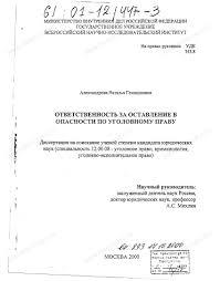 Диссертация на тему Ответственность за оставление в опасности по  Диссертация и автореферат на тему Ответственность за оставление в опасности по уголовному праву