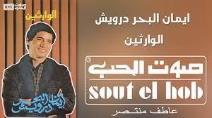الوارثين ايمان البحر درويش - YouTube