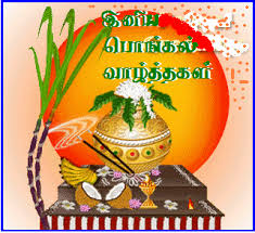 Image result for பொங்கல் வாழ்த்துக்கள்