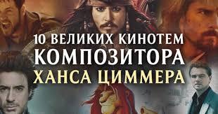 10 великих кинотем композитора Ханса Циммера