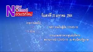 Live NBT2HD - 🔵Live NBTรวมใจ สู้ภัยโควิด-19 23 ม.ค. 64