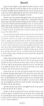 essay on raksha bandhan in marathi teeny tiny essay might writing a mystery novel out violence