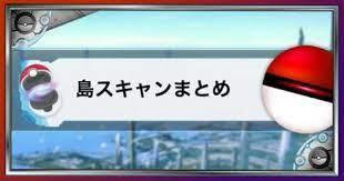ポケモン ウルトラ サンムーン 島 スキャン