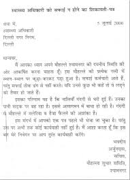 letter to the health officer complaining for not cleaning the letter to the health officer complaining for not cleaning the colony in hindi