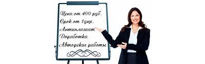 Заказ рефератов в Новосибирске Заказать реферат в Новосибирске