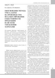 Отчет По Практике В Типографии Позаказный метод учета затрат на производство и калькулирование себестоимости продукции работ услуг