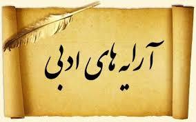 نتیجه تصویری برای عکس کتاب صنایع و آرایه های ادبی