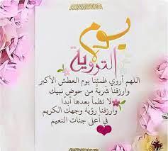 أدعية في صور - يوم التروية.. اللهم أرونا من يد الحبيب محمد عليه أفضل الصلاة  والسلام