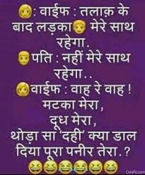 2019 Funny Non Veg Hindi Jokes Images Photos For Whatsapp In Hindi