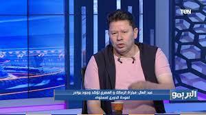 TeN TV - تشاهدون الآن .. رضا عبد العال نجم تحليل البريمو...