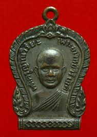 เหรียญเสมา รุ่นแรก หลวงพ่อวิริยังค์ วัดธรรมมงคล ปี10 บล็อคนิยม เนื้อทองแดง  - Pantip
