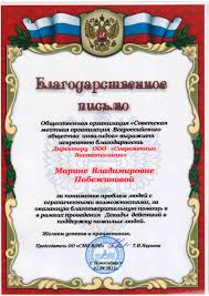Награды и дипломы Лактомарин Благодарность директору Новосибирского офиса от Всероссийского общества инвалидов