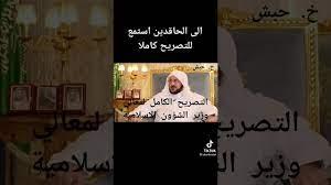 التصريح الكامل لمعالي وزير الشؤون الاسلاميه والرد على كل حاقد - YouTube