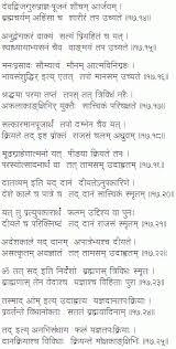 holy bhagavad gita sanskrit chapter shradhatray vibhag yog 1