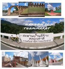 นครเมืองชิค Nakhon Si Thammarat - Pantip