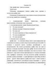 Отчет по практике по экономической безопасности в банке Отчет о практике Банк Москва Отчет по практике бесплатно