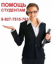 Помощь в написании курсовой диплома отчета по практике эссе  Помощь в написании курсовой диплома отчета по практике эссе чертежей перевода тестов презента в Новороссийске