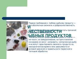 Приготовление блюд рыбы технология девочки презентации ПРИЗНАКИ ДОБРОКАЧЕСТВЕННОСТИ РЫБЫ И РЫБНЫХ ПРОДУКТОВ Первое требование к любому рыбному продукту его абсолютная свежесть