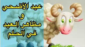 عيد الاضحى في المنام - farizmedia.com