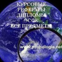 Купить диплом по психологии готовые дипломные ВКонтакте Купить диплом по психологии готовые дипломные