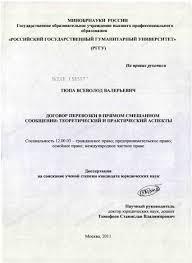 Диссертация на тему Договор перевозки в прямом смешанном  Диссертация и автореферат на тему Договор перевозки в прямом смешанном сообщении теоретический и практический