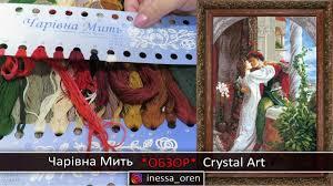 Сравниваю <b>Чарівна</b> Мить и Crystal Art. Ромэо и Джульетта. Обзор.