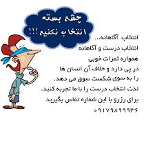 Image result for انتخاب رشته