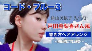 真似ヘアーコードブルー緋山先生役の戸田恵梨香さん風ヘアー巻き方と