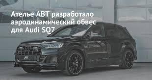 Ателье ABT разработало аэродинамический <b>обвес</b> для Audi SQ7