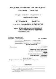 История налогообложения РФ курсовая по налогам скачать бесплатно  ВЛИЯНИЕ НАЛОГООБЛОЖЕНИЯ НА ФОРМИРОВАНИЕ ИЗДЕРЖЕК ПРЕДПРИЯТИЯ курсовая по экономике скачать бесплатно налоги бухгалтерский учет нормативные акты