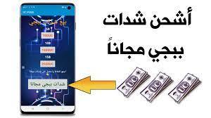 شحن شدات ببجي مجانا التحديث الأخير العادية والكورية 2021 - بوابة 24 مصر