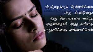 tamil love failure photo with e image