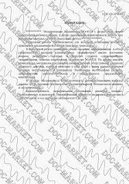 Дипломная работа Диплом СДМ Модернизация экскаватора ЭО с  дипломы сдм