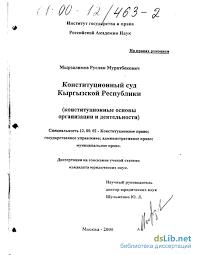 суд Кыргызской Республики Конституционные основы организации и  Конституционный суд Кыргызской Республики Конституционные основы организации и деятельности