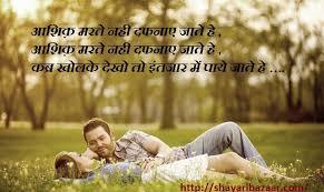 romantic hindi shayari wallpapers 30