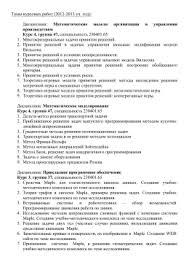 Архив задач по механике и математике М Н Кирсанов Для Темы курсовых работ 2012 2013 уч год Дисциплина