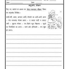 language hindi creative writing essay writing hindi hindi creative writing worksheet hindi worksheet language worksheet hindi creative writing workbook