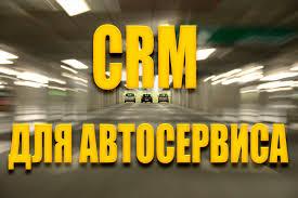 crm для автосервиса ⋆ Дорожная карта it трендов