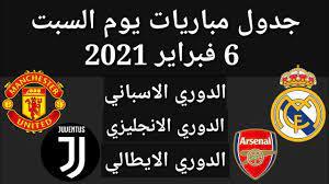 جدول مباريات اليوم السبت 6-2-2021 - YouTube