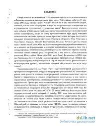 ответственность за терроризм по законодательству Республики Казахстан Уголовная ответственность за терроризм по законодательству Республики Казахстан