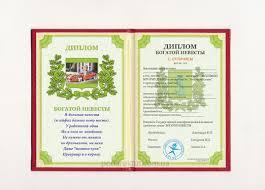 Диплом Богатой невесты Подарки Дипломы и награды купить  Диплом Богатой невесты