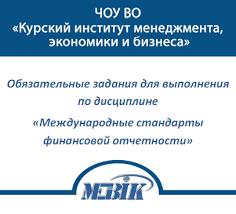 МЭБИК Международные стандарты финансовой отчетности Обязательные  МЭБИК Международные стандарты финансовой отчетности Обязательные задания ТМ 009 192
