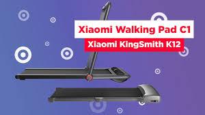 Обзор беговых дорожек Xiaomi: <b>WalkingPad C1</b> и KingSmith K12 ...